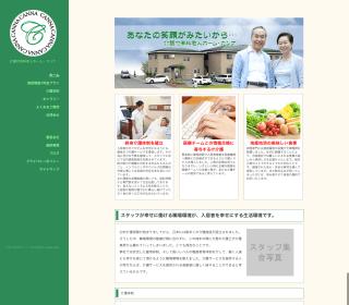 特別養護老人ホーム様サイト