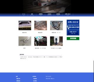 金型製造会社「新日本創研」様サイト