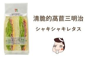 【影片】開箱日本便利商店7-11必吃美食,日本人推薦的必買清單! 8