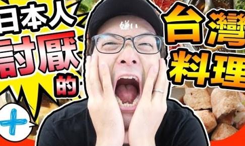盤點9個日本人不敢吃的台灣小吃,招待日本人小心別踩雷!