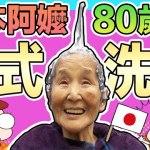 灣生阿嬤來台灣,體驗日本人超愛的台式洗頭