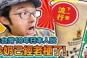珍珠奶茶接班人!?最適合推薦給日本人的「布丁奶茶」