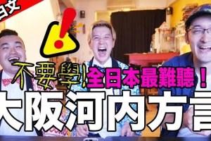 用日文髒話罵人!?教你最難聽的大阪河內方言