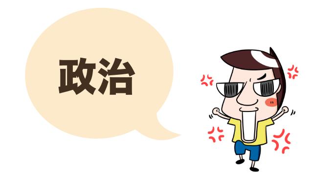 跟日本人聊天不要聊政治