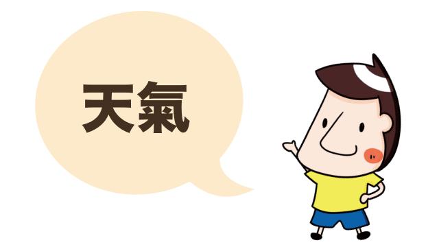 跟日本人聊天可以聊天氣
