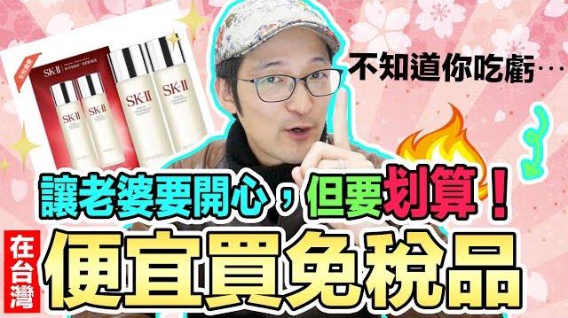 昇恆昌線上免稅店預購+提貨教學,購買免稅店商品更便宜的秘密