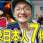 在台灣11年的日本人,被台灣改變的7個觀念