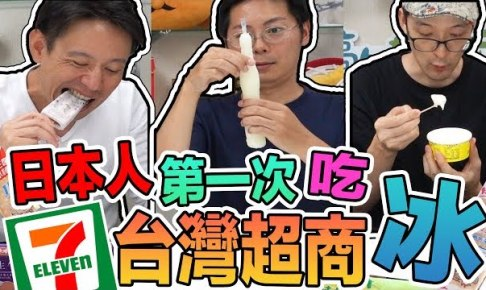 日本人第一次吃台灣便利商店6種超台在地冰品