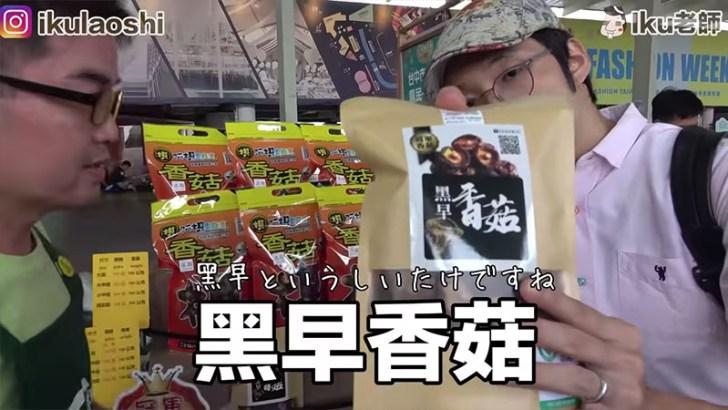 台中市新社區-江文棋