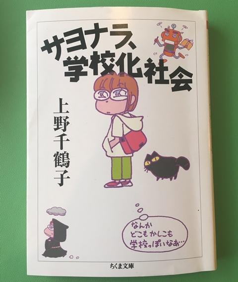 上野千鶴子著「サヨナラ、学校化社会」