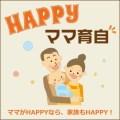 HAPPYママ育自のサイト