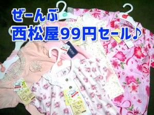 西松屋99円夏物セール購入品