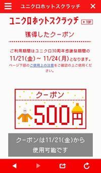 500円OFFユニクロホットスクラッチ全員あたるクーポン券
