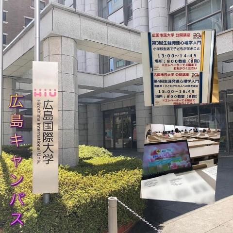公開講座で訪れた広島国際大学の広島キャンパス