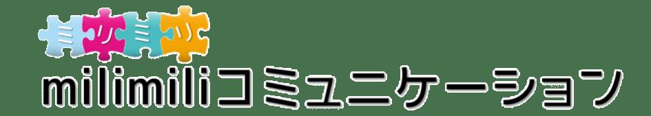 milimili(ミリミリ)コミュニケーション ロゴ