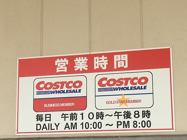 costco_201