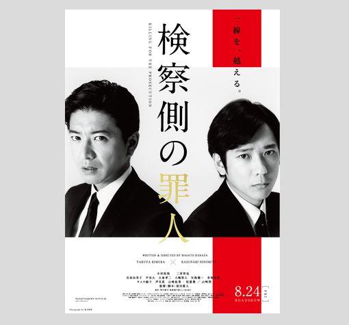 kensatsu_00
