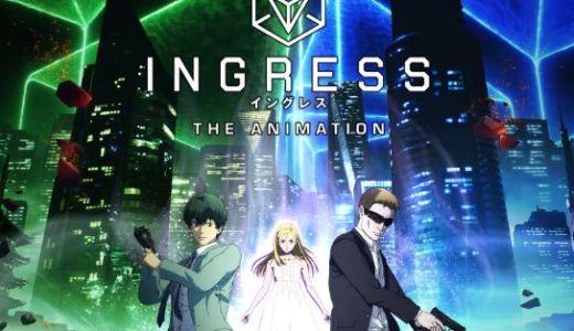 Ingress(イングレス)面白い?つまらない?アニメ感想!ゲームファン必見?