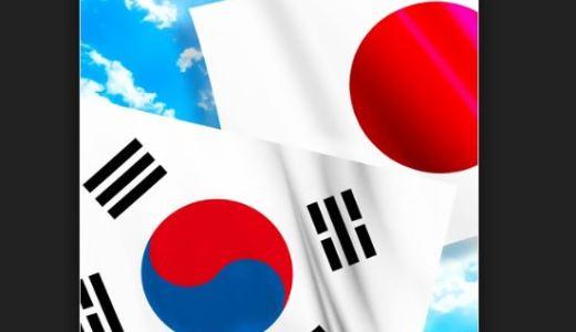韓国の反日騒動に日本国民の反応は!親交的・国交断絶どういう関係がいい?