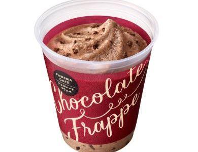 ファミマのチョコレートフラッペ美味しい?不味い?感想口コミ評判!スッキリした味わい?