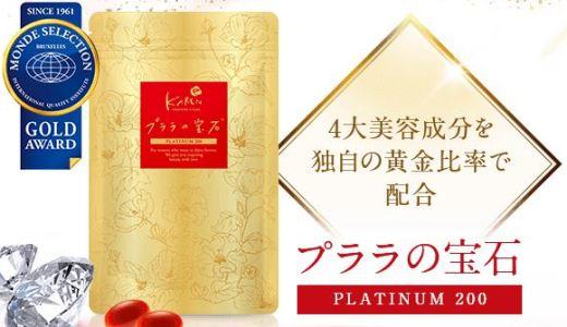 プララの宝石PLATINUM200口コミ感想!肌ケア諦めた人の希望?売れる美容サプリの理由!