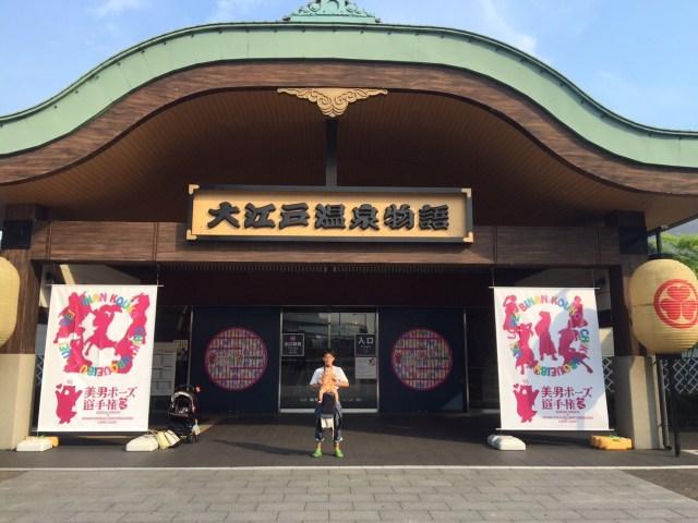 大江戸温泉