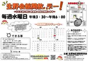 生野会館開放するデー!8~11月スケジュール
