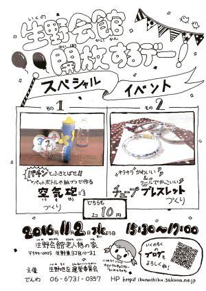 2016-10_kaikanive