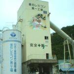 釜石レミコン 株式会社商品写真