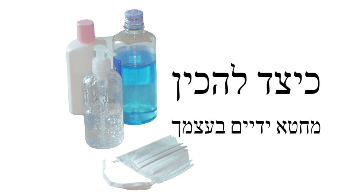 """בקבוקים של מחטא ידיים וכיתוב """"כיצד להכין מחטא ידיים בעצמך."""