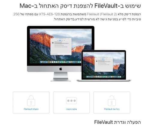 הפעלה והגדרתו של FileVault MacOS. הגברת האבטחה ב- MacBook שלך.