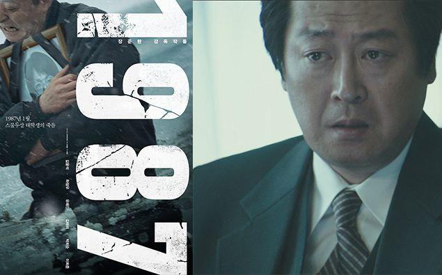 《1987:黎明到來的那一天》揭露韓國黑歷史:拍一下桌子,孩子就死了 - BEAUTY美人圈