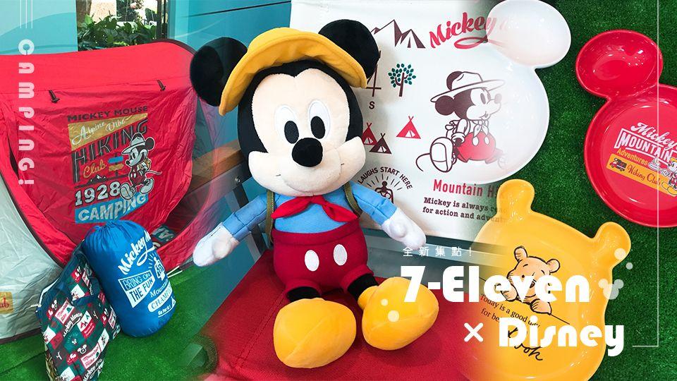 7-11迪士尼集點4/24登場!12款夢幻露營商品好實用,詳細兌換方法時間 - BEAUTY美人圈