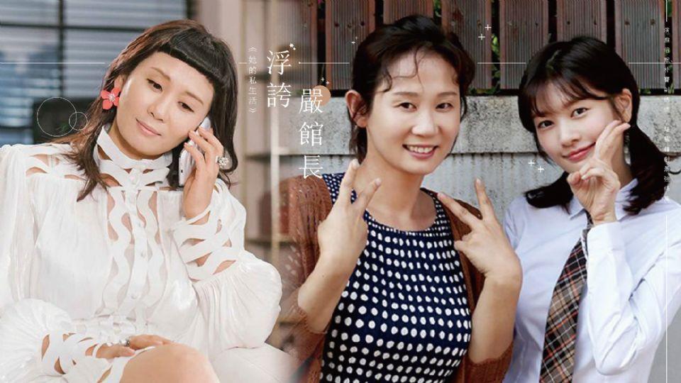《她的私生活》浮誇嚴館長超搶戲!演庭沼珉,樸寶劍媽媽,堪稱韓劇最強綠葉 - BEAUTY美人圈