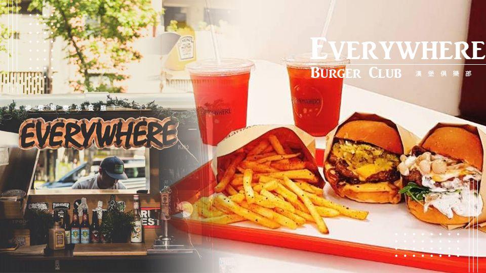 「Everywhere Burger Club 漢堡俱樂部」從餐車變成餐廳!現點現做的漢堡&超級美式風格的餐廳。絕對值得一訪 ...