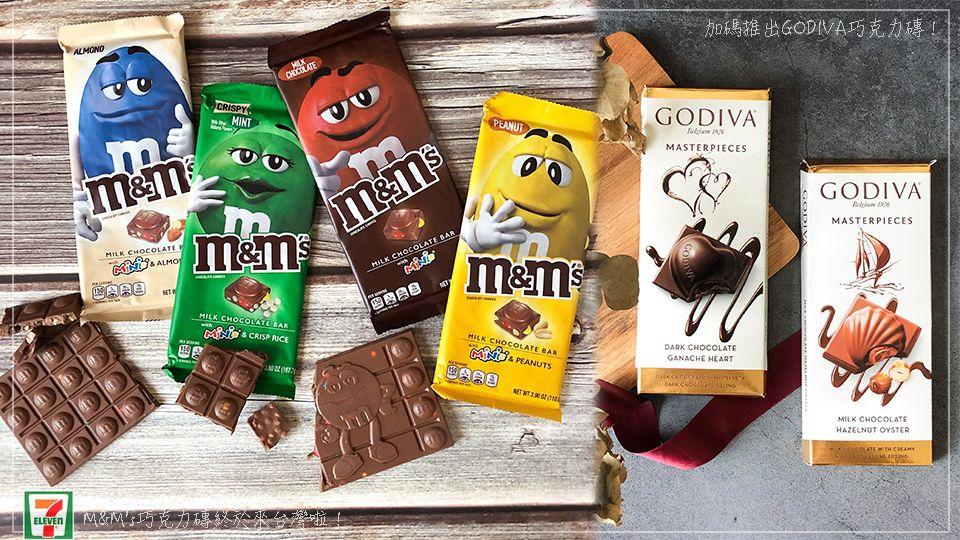M&M's巧克力磚終於來臺灣啦!7-11這次還加碼推出GODIVA巧克力磚&法國Cupido小熊棉花糖牛奶巧克力~ - BEAUTY美人圈