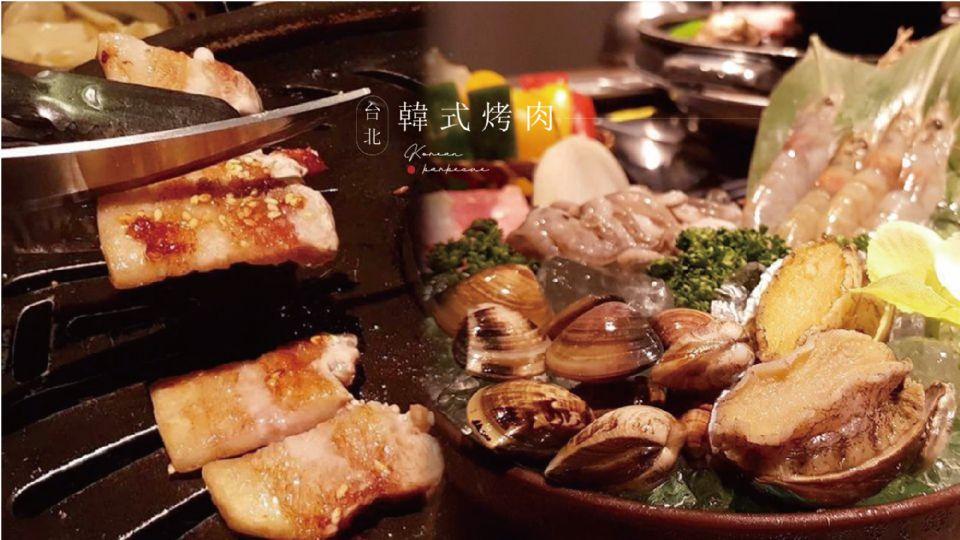 臺北韓式烤肉吃到飽推薦!PTT推薦&Google高評分的3家韓式烤肉吃到飽,臺北這幾家韓式料理一定要吃到 ...