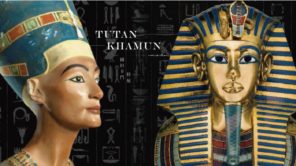 埃及法老「圖坦卡門特展」2020首度登臺!揭開圖坦卡門「神秘永生傳說」與「被消失的3000年黃金時光」 - BEAUTY ...