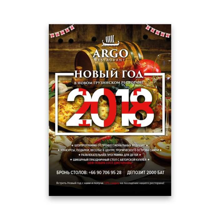 Argo restaurant flyer design