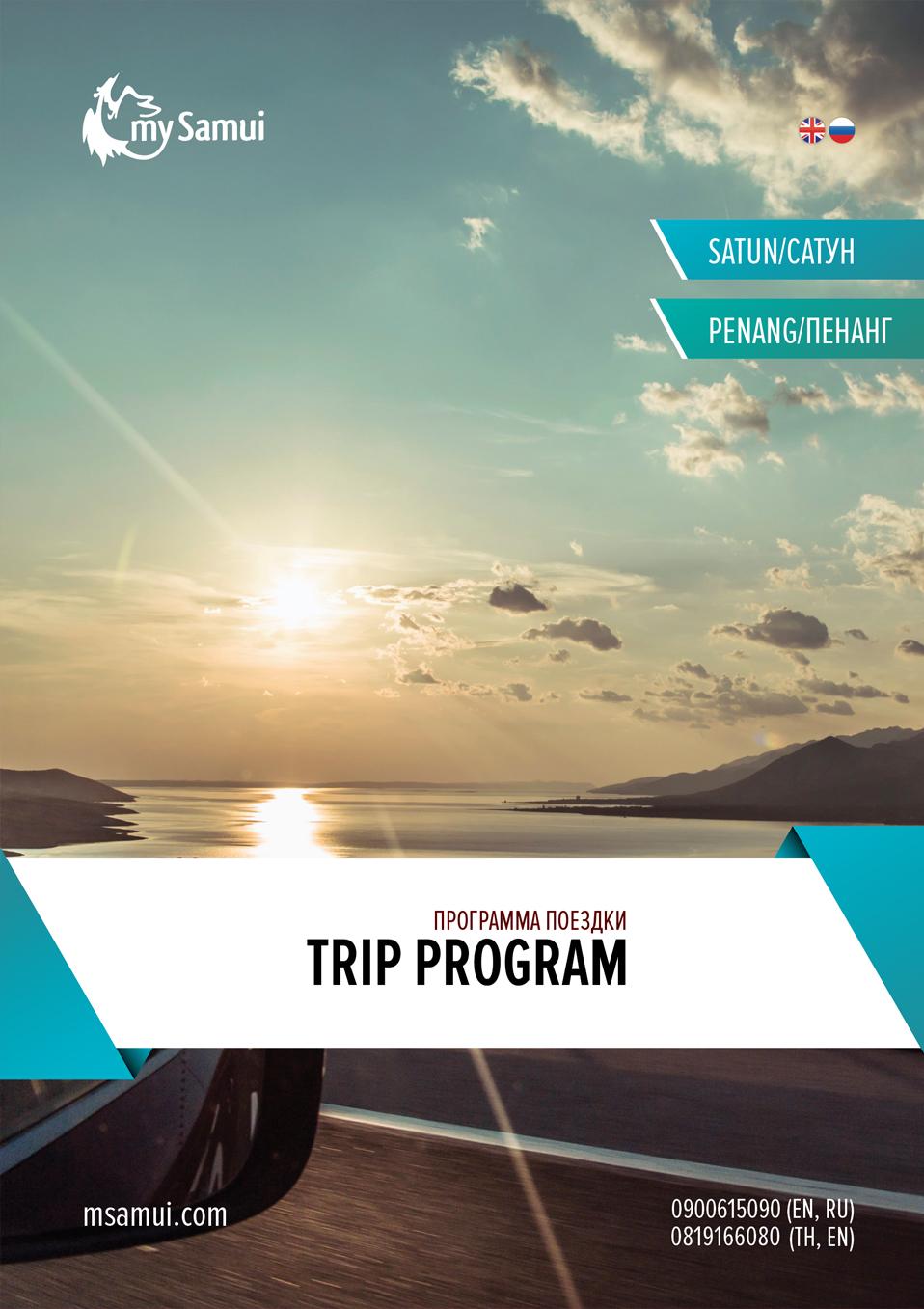 My Samui brochure design