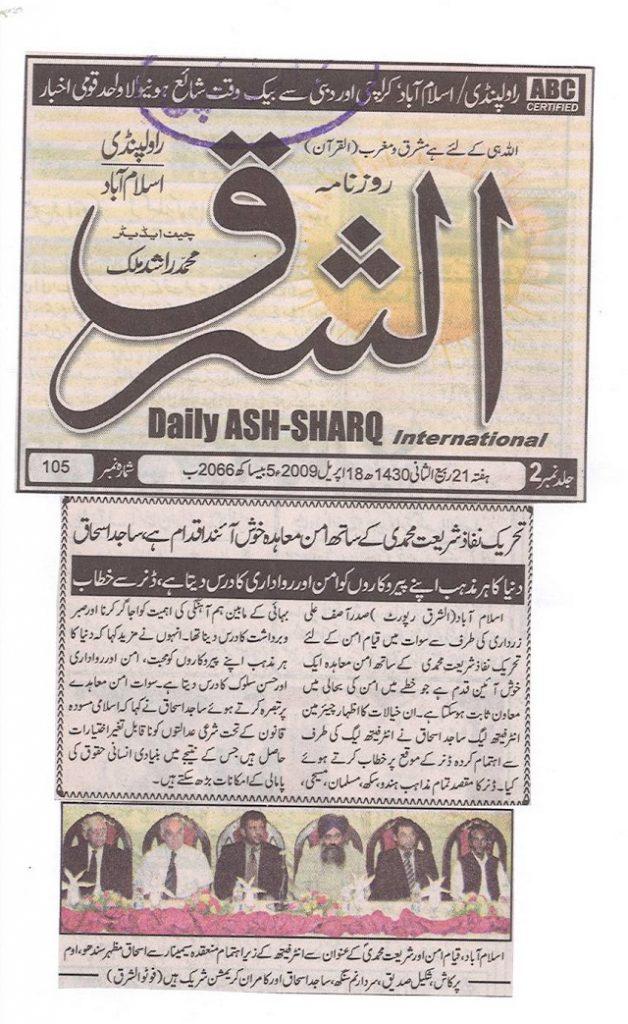 Concern over Swat deal