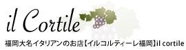 福岡・天神・大名でレストランウェディング・会費制ウェディングならイルコルティーレ