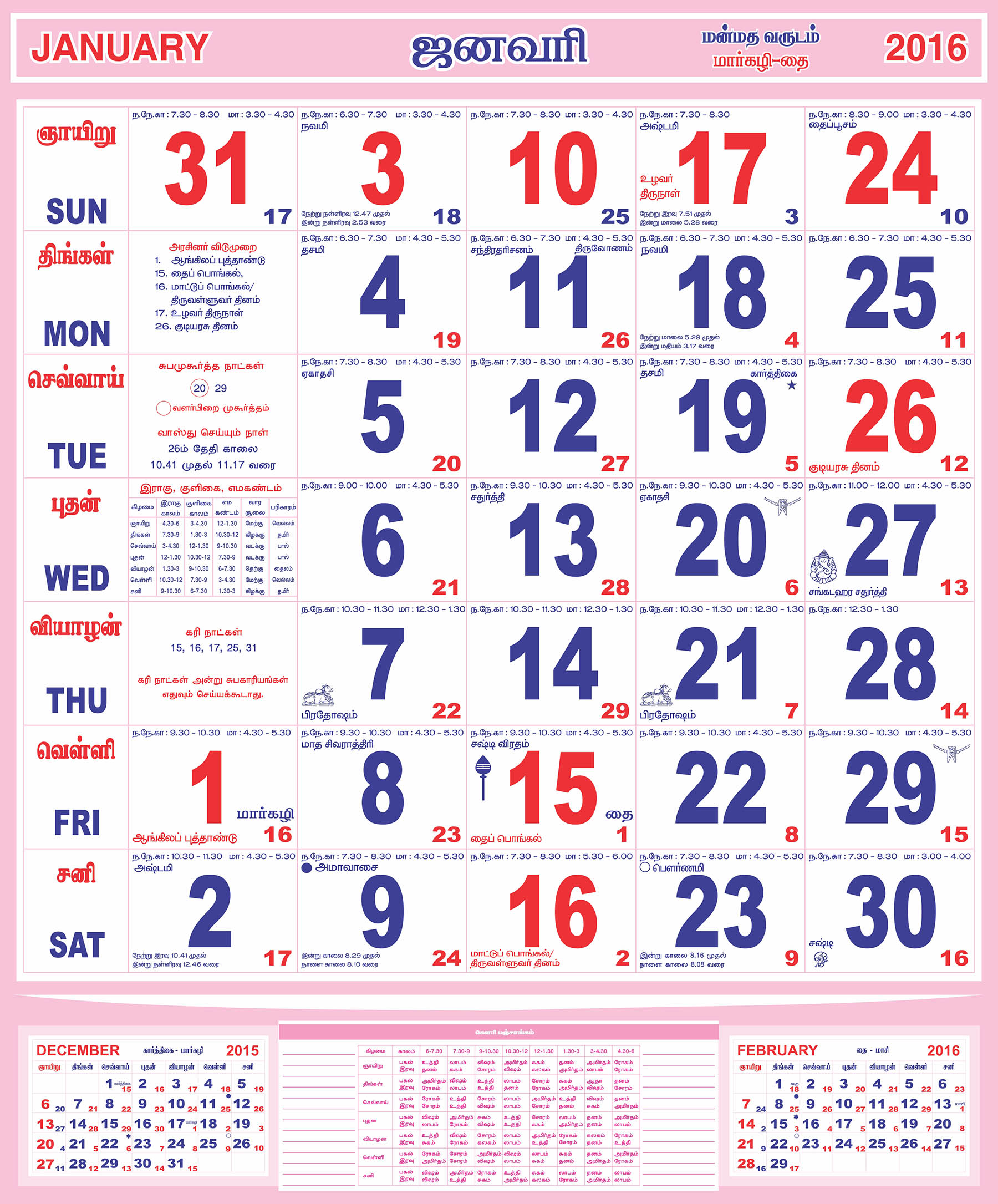 Monthly Calendar In Tamil January