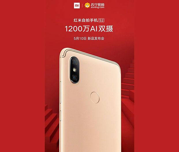 Xiaomi Redmi S2: появились полные характеристики, цены и изображения глобальной версии смартфона