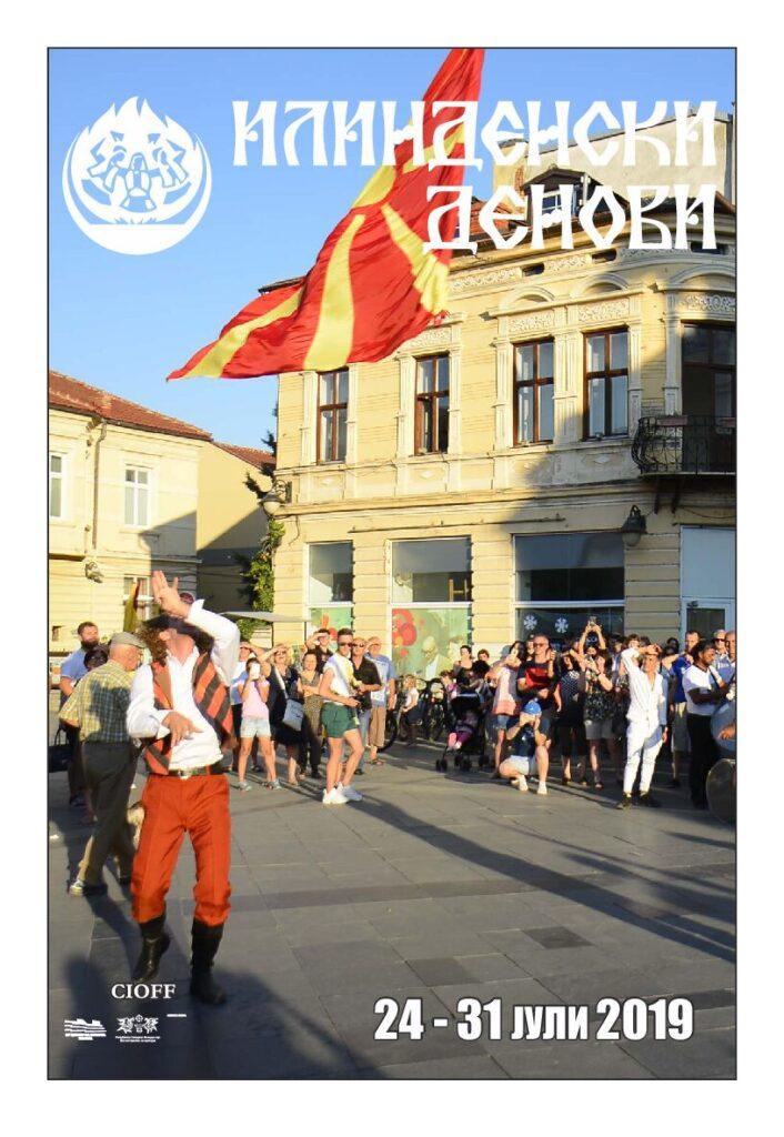 ILINDEN DAYS – Bulletin No. 3/2019, Bitola, 28.07.2019