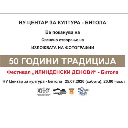"""ИЗЛОЖБА НА ФОТОГРАФИИ – 50 ГОДИНИ ТРАДИЦИЈА Фестивал """"ИЛИНДЕНСКИ ДЕНОВИ"""" – Битола"""