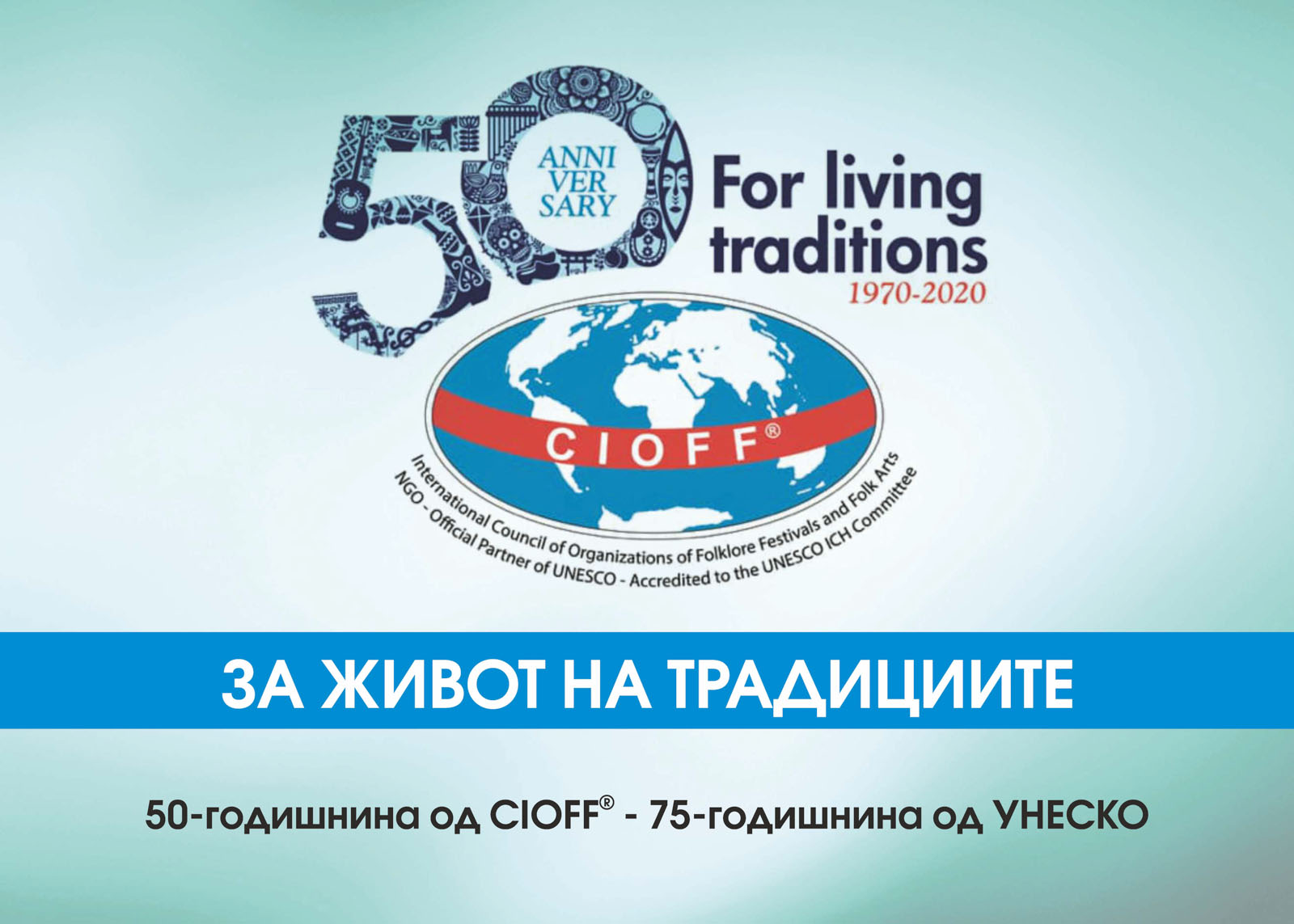"""ИЗЛОЖБА НА ФОТОГРАФИИ """"ЗА ЖИВОТ НА ТРАДИЦИИТЕ """" 50-годишнина од СIOFF® – 75-годишнина на УНЕСКО"""