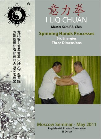 I Liq Chuan Spinning Hands DVD
