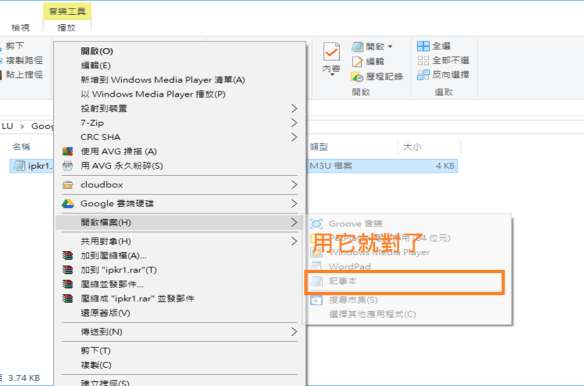 拿到直播流該怎麼做M3U檔-PVR IPTV Simple Client - iLIVE