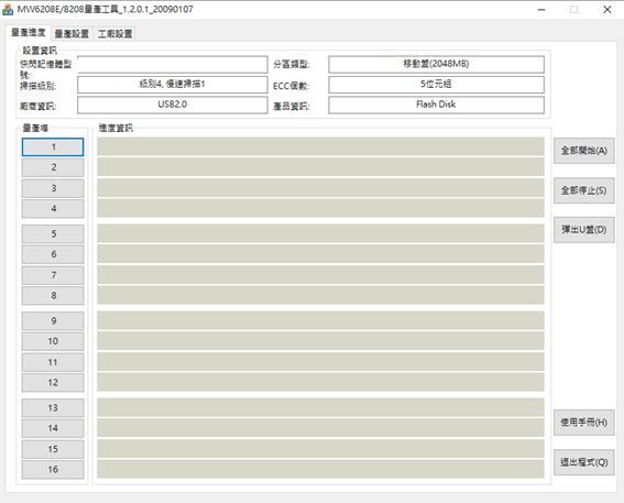 解決USB隨身碟強制切割唯讀區塊-UdTools 1.2.0.1